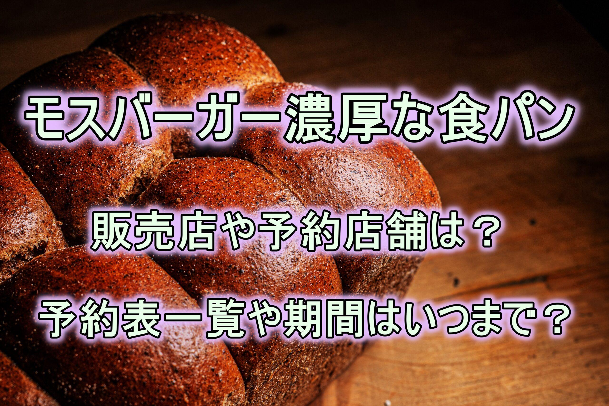 店舗 販売 モスバーガー 食パン