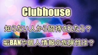 名前 クラブ ハウス