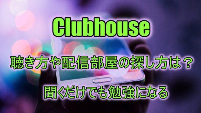 アンドロイド クラブ ハウス